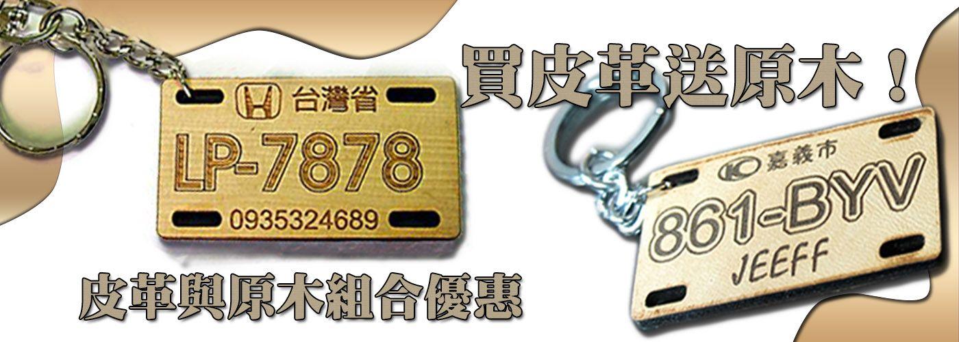 雕刻鑰匙圈組合x金與銀#買金送銀! 雕刻鑰匙圈組合 - 金與銀【車牌造型】